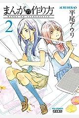 まんがの作り方(2) (RYU COMICS) Kindle版