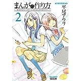 まんがの作り方(2) (RYU COMICS)