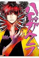 ハイガクラ: 9 (ZERO-SUMコミックス) Kindle版