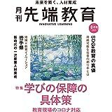 『月刊先端教育』 (学びの保障の具体策)
