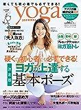 ヨガジャーナル日本版vol.66 (yoga JOURNAL)