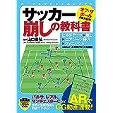 サッカー崩しの教科書 (PERFECT LESSON BOOK)