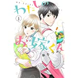 わたしのお嫁くん(1) (Kissコミックス)