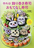 作れる! 飾り巻き寿司  おもてなし寿司