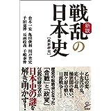 新説戦乱の日本史 (SB新書)
