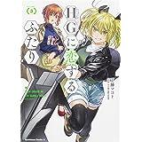 HGに恋するふたり(3) (角川コミックス・エース)