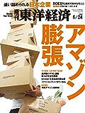 週刊東洋経済 2017年6/24号 [雑誌]
