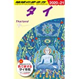 D17 地球の歩き方 タイ 2020~2021