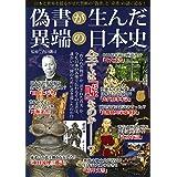 偽書が生んだ異端の日本史 (MSムック)