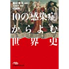 10の「感染症」からよむ世界史 (日経ビジネス人文庫)