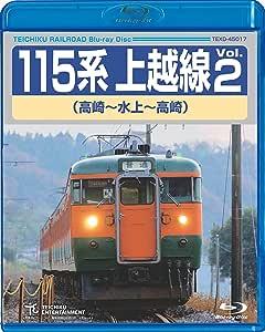 115系上越線Vol.2(高崎⇔水上) [Blu-ray]