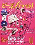 ビーズfriend2020年春号Vol.66