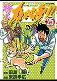 特上カバチ!! -カバチタレ!2-(25) (モーニングコミックス)