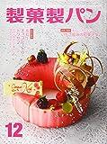 製菓製パン 2019年 12 月号 [雑誌]