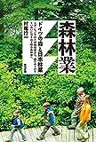 森林業 (ドイツの森と日本林業)