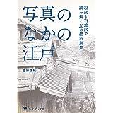 写真のなかの江戸  絵図と古地図で読み解く20の都市風景