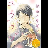 後嗣の華麗なるユウウツ 分冊版(1) (ハニーミルクコミックス)