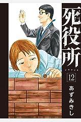 死役所 12巻: バンチコミックス Kindle版