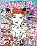 sweet特別編集 占いBOOK 2019下半期【超豪華4大付録】 (TJMOOK)