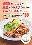 コレステロール・中性脂肪 体じゅうの脂肪・コレステロールをぐんぐん減らすおいしい鉄壁レシピ180 (主婦の友生活シリーズ…