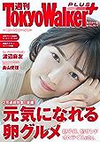 週刊 東京ウォーカー+ 2018年No.19 (5月9日発行) [雑誌]
