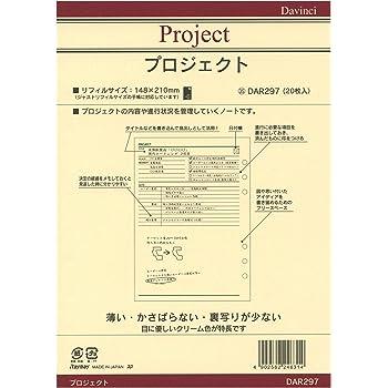 ダ・ヴィンチ A5 システム手帳リフィル プロジェクト DAR297