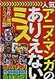 人気アニメ・マンガのありえないミス―名作の驚愕トラブル200 ([テキスト])