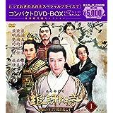 琅邪榜(ろうやぼう)~麒麟の才子、風雲起こす~ コンパクトDVD-BOX1<本格時代劇セレクション>