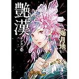 艶漢(アデカン)(15) (ウィングス・コミックス)