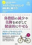高石式 アクティブサイクリング 自転車に乗ろう!-理想の体型・健康体へまっしぐら! (Sports Healthy Books スポーツ健康術)