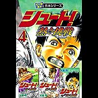 【イッキ読み!合本シリーズ】シュート! ~熱き挑戦~ 4