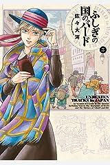 ふしぎの国のバード 5巻 (HARTA COMIX) Kindle版
