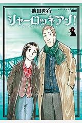 シャーロッキアン! : 4 シャーロッキアン! (アクションコミックス) Kindle版