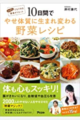 10日間でやせ体質に生まれ変わる野菜レシピ Kindle版