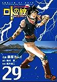 ドラゴンクエスト列伝 ロトの紋章~紋章を継ぐ者達へ~ 29巻 (デジタル版ヤングガンガンコミックス)