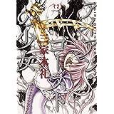 アイアン・ゴーストの少女 2 (ビームコミックス)