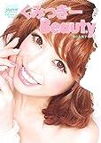 くみっきーBeauty (DVD付き)