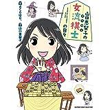 山口恵梨子(えりりん)の女流棋士の日々 (BAMBOO ESSAY SELECTION)