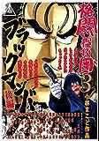 格闘探偵団(3) (イブニングコミックス)