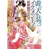 遊び人を装うイケメン王子は結婚願望ゼロの天然令嬢に魅了されました (DIANA文庫)