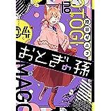 おとぎの孫 4巻 (デジタル版ガンガンコミックスpixiv)