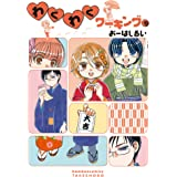 わくわくワーキング (9) (バンブーコミックス 4コマセレクション)