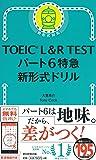 TOEIC L&R TEST パート6特急 新形式ドリル (TOEIC TEST 特急シリーズ)