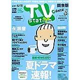 TVステーション東版 2021年 5/29 号 [雑誌]