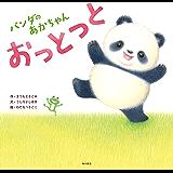 パンダのあかちゃん おっとっと (角川書店単行本)