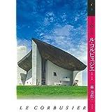 もっと知りたいル・コルビュジエ 生涯と作品 (アート・ビギナーズ・コレクション)