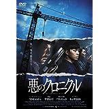 悪のクロニクル [DVD]
