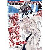 月刊ヤングキングアワーズGH 2021年 11月号 [雑誌]