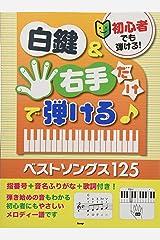 初心者でも弾ける! 白鍵&右手だけで弾ける! ベストソングス125 指番号+音名ふりがな+歌詞付き! (楽譜) 楽譜