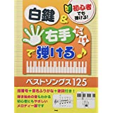 初心者でも弾ける! 白鍵&右手だけで弾ける! ベストソングス125 指番号+音名ふりがな+歌詞付き! (楽譜)